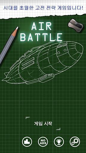 Air Battle - 공군 전대