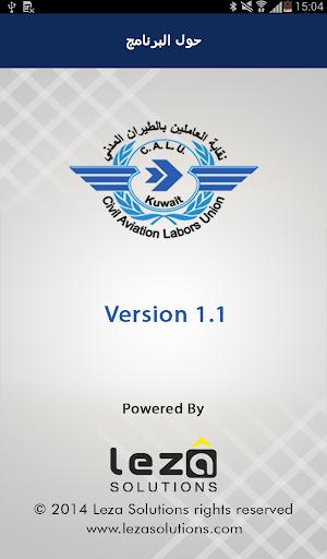 玩免費生活APP 下載نقابة الطيران المدني app不用錢 硬是要APP