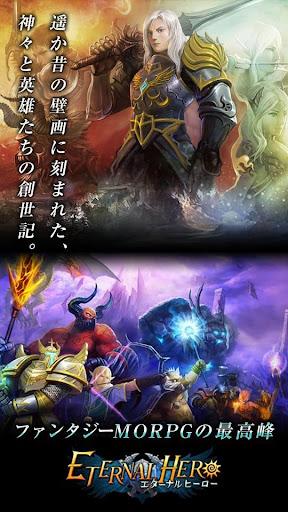 エターナルヒーロー【ファンタジーRPGの最高峰】