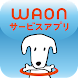 WAONサービスアプリ - Androidアプリ
