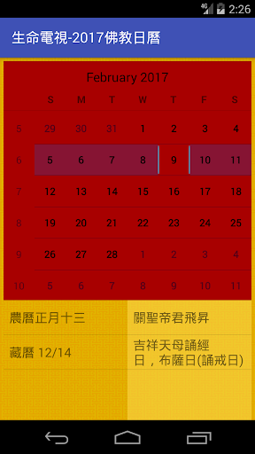 生命電視-2017佛教日曆