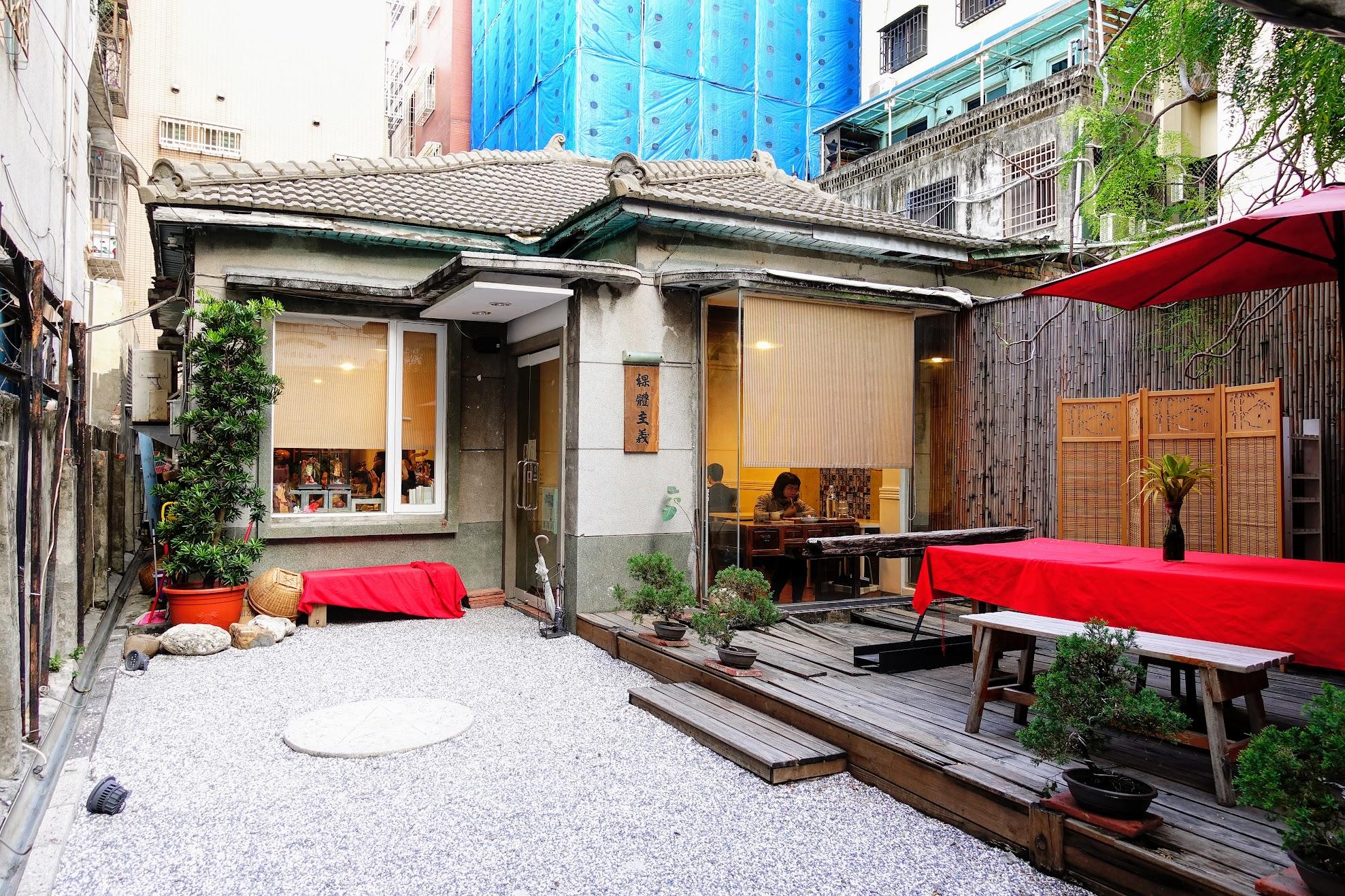 小小的庭院,老式建築重新翻修,看起來就是文青風格..