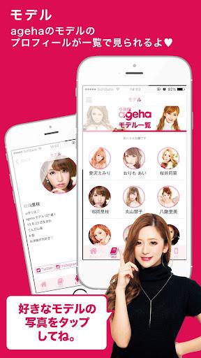 免費下載新聞APP|小悪魔ageha app開箱文|APP開箱王