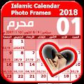 Islamic Calendar Photo Frame2018