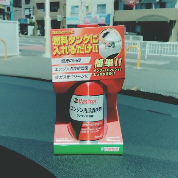 カストロル 燃料添加剤