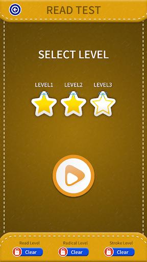 玩免費教育APP|下載日本小学三年级汉字 app不用錢|硬是要APP