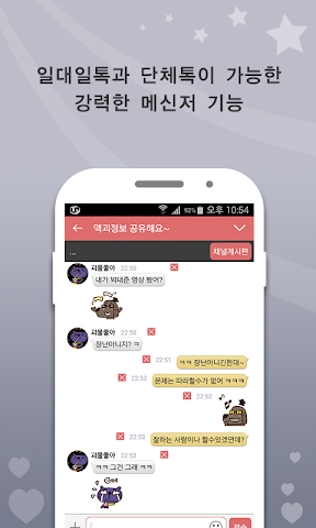 android 액괴매니아 Screenshot 1