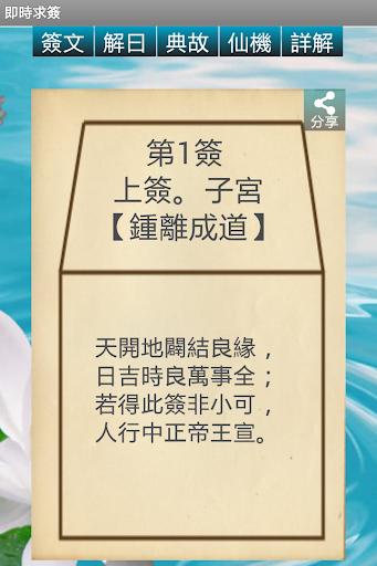 正宗觀音靈簽 screenshot 4