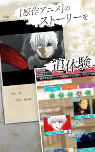 Hack Game 東京喰種 :re invoke apk free