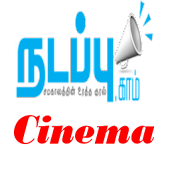 Tamil Cinema Gallery - Nadappu