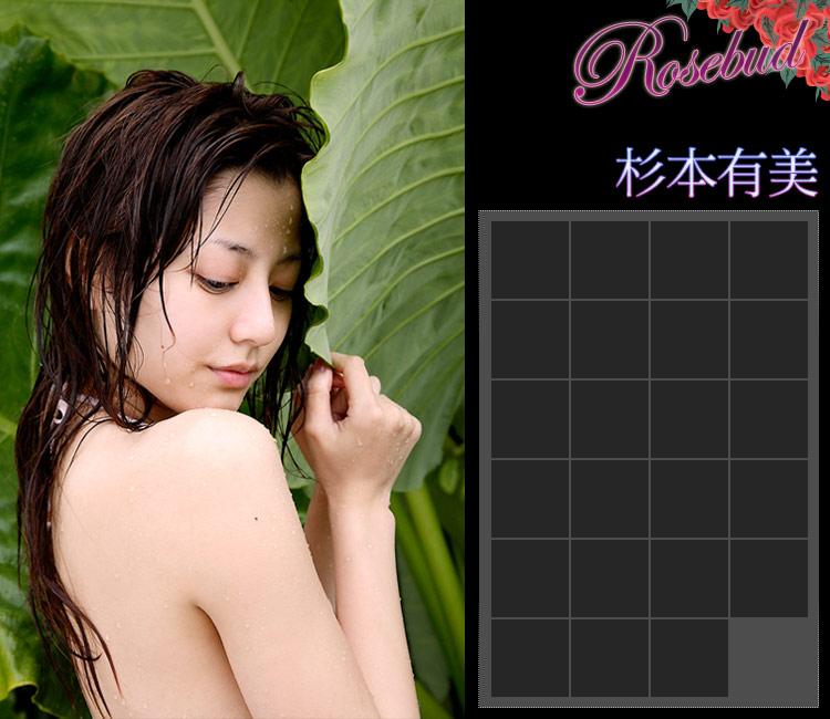 Yumi Sugimoto 20070704_262628cde69ded65f398K1zvTLq2zAjO.jpg YumiSugimoto -  http://henku.info