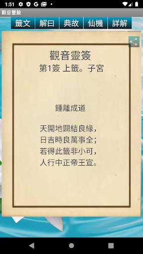 正宗觀音靈簽 [完全版] screenshot 4