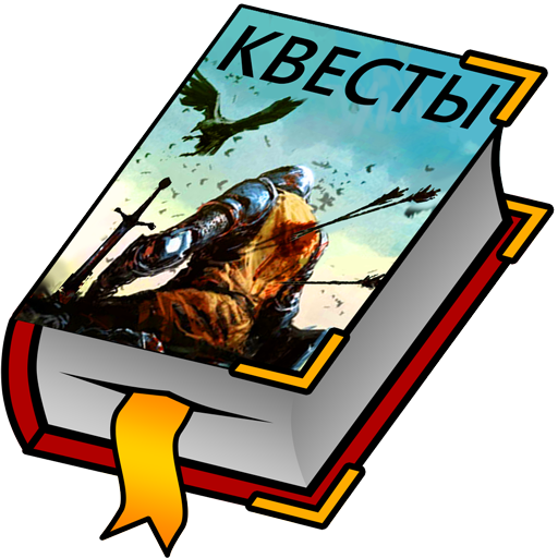 Текстовые Квесты 1.9.256 APK MOD (hack, cheats,money,coins)