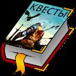Текстовые Квесты icon