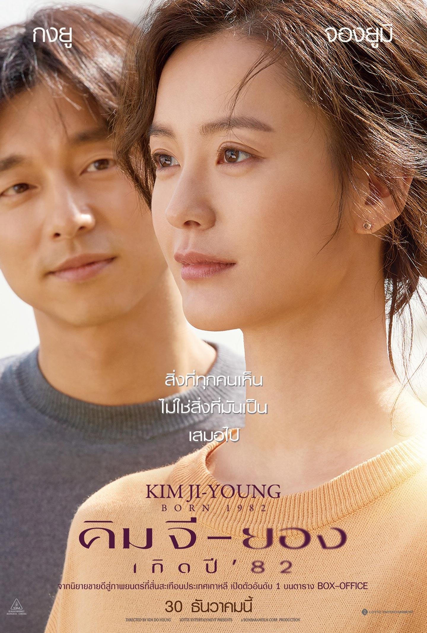 คิม จี - ยอง เกิดปี ' 82 | SF Cinema