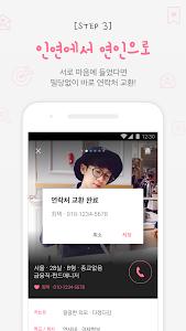 만남 1위 소개팅 - 커플레시피 (애인 채팅 데이팅) screenshot 2