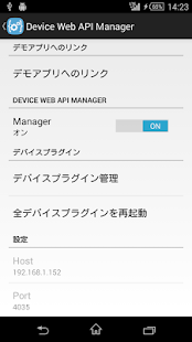 Device Web API Manager- screenshot thumbnail