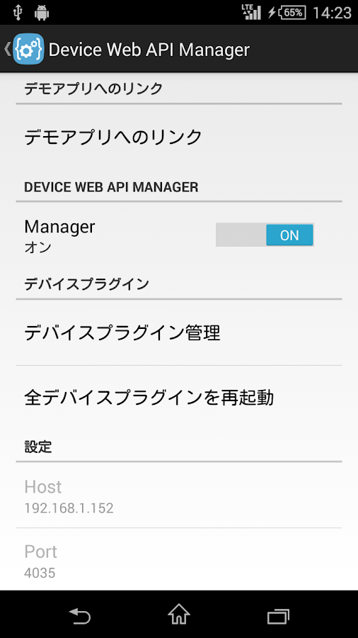 Device Web API Manager- screenshot