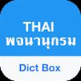 Thai Dictionary & Translator icon
