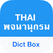 Thai Dictionary & Translator - Dict Box