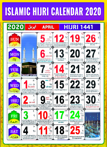 Islamic Hijri Calendar 2020  IMAGES, GIF, ANIMATED GIF, WALLPAPER, STICKER FOR WHATSAPP & FACEBOOK