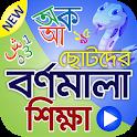 বর্ণমালা শিক্ষা (ভিডিও) – Learn Bangla Language icon