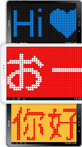 玩免費娛樂APP|下載LED Banner Pro の Android app不用錢|硬是要APP