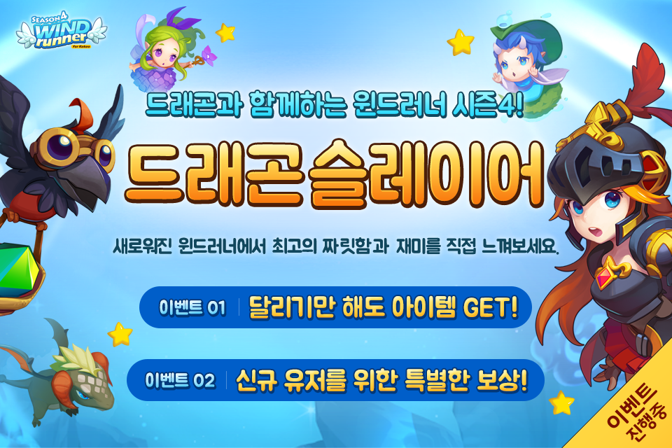 윈드러너 for Kakao- screenshot