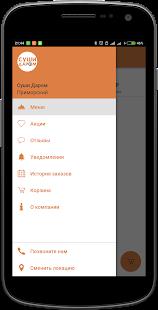 Суши Даром | Санкт-Петербург - náhled