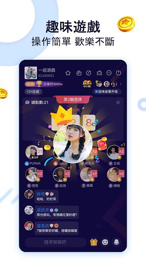 音覓-語音交友,超有趣的聊天遊戲陪玩軟體,用聲音來戀愛 screenshot 4