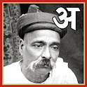 Lokmanya - Photo Biography(MA) icon
