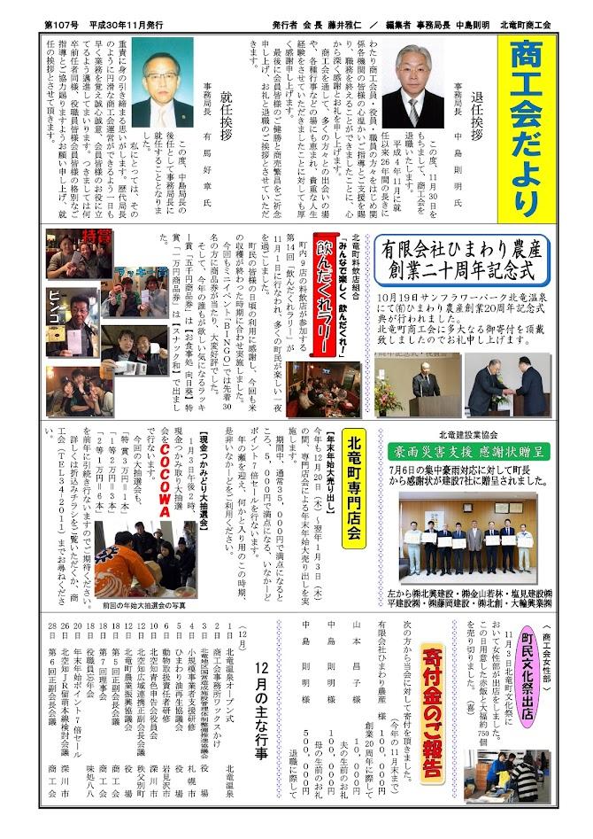 第107号・商工会だより(平成30年11月発行)