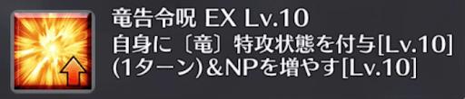 竜告令呪[EX]