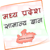 Madhaya Pradesh Gk in Hindi