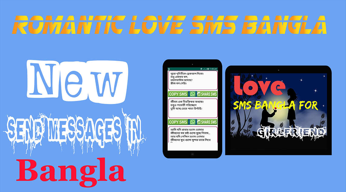 2019 Love SMS - Bangla Love SMS, Love SMS in Hindi – (Android