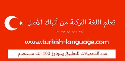 الشامل في تعلم اللغة التركية Apps On Google Play