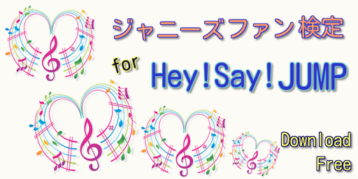 ジャニーズファン検定クイズ for Hey Say JUMP