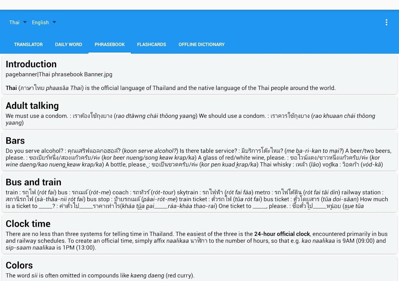 Thank you translate to thai-6105
