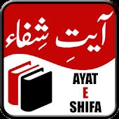 Ayat E Shifa ( آیتِ شفاء ) Android APK Download Free By GlowingApps