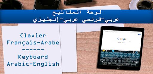 Arabic English Keyboard - Keybord 2018 on Windows PC
