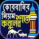 Download Qurbani Masayel ~ কোরবানির নিয়ম, ইতিহাস ও দোয়া For PC Windows and Mac