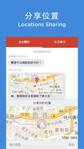 免費下載通訊APP|神奇宝贝GO聊天室 app開箱文|APP開箱王