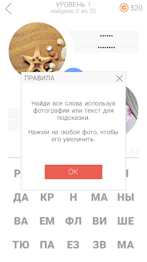 11 Подсказок: Игра в слова скачать на планшет Андроид