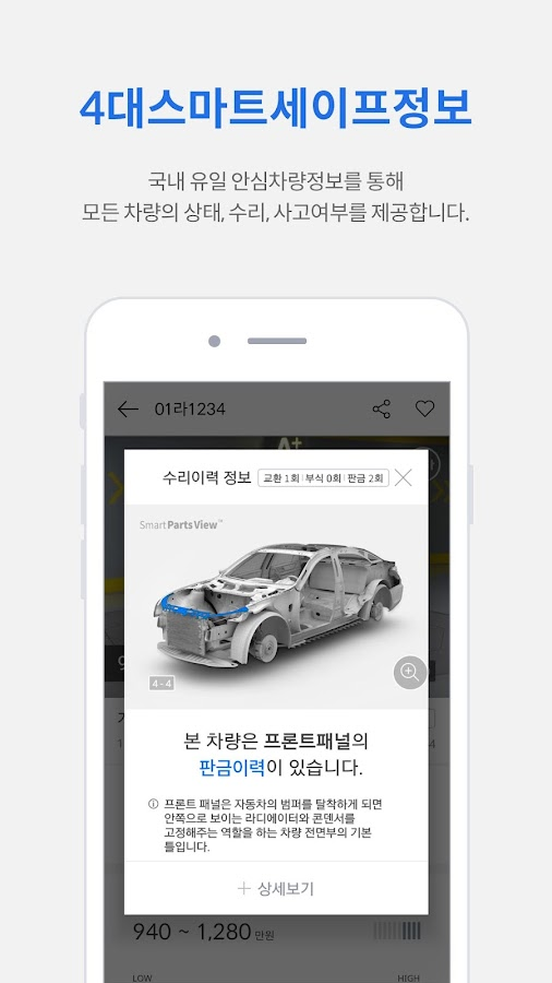 첫차- screenshot
