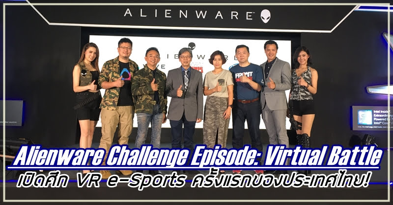 [VR e-Sports] เดลล์เปิดศึก VR e-Sports ครั้งแรกของประเทศไทย
