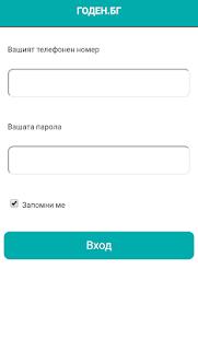 Goden.bg - тест за работоспособност - náhled