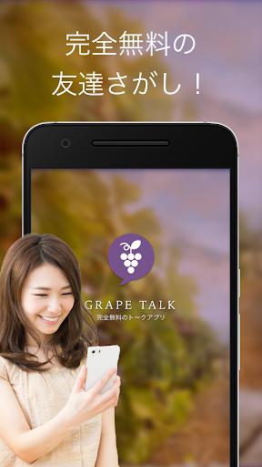 GrapeTalk - 無料のひまつぶしチャットトーク掲示板
