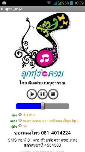 玩音樂App|ลูกทุ่งดอทคอม免費|APP試玩