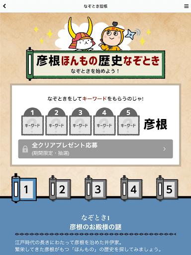 Hikone Mystery Tour 1.0.3 Windows u7528 8