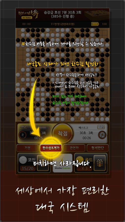 최고의 바둑 for Kakao- screenshot